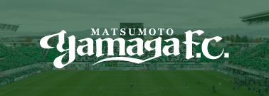 松本山雅FCバナー