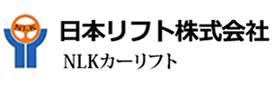日本リフト株式会社