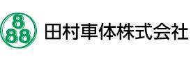 田村総業株式会社